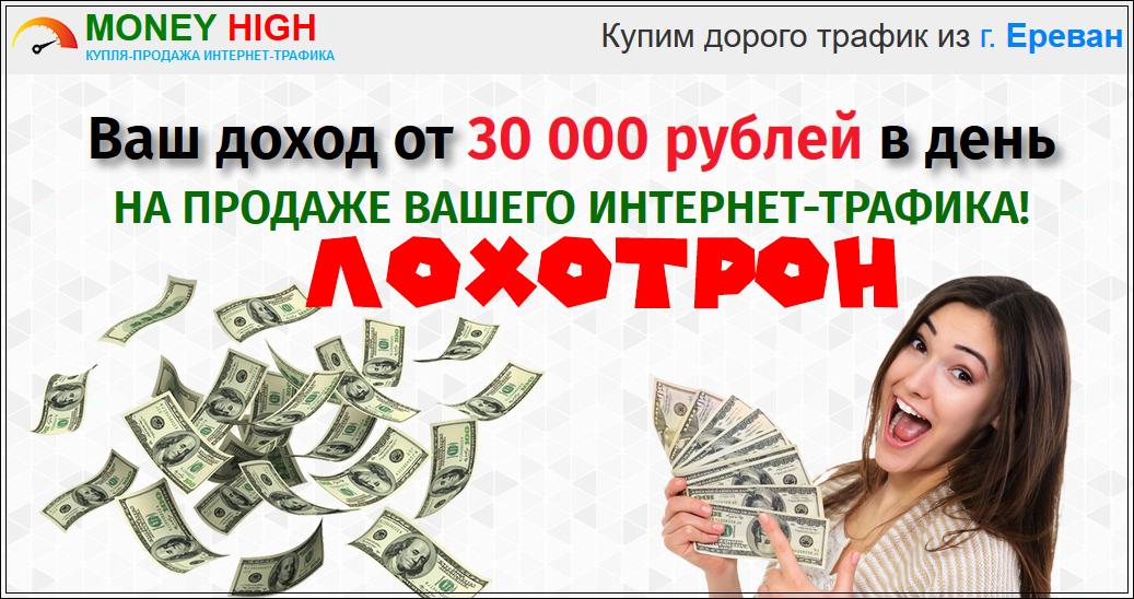 Платформа MONEY HIGH Отзывы, развод. Купля продажа интернет-трафика