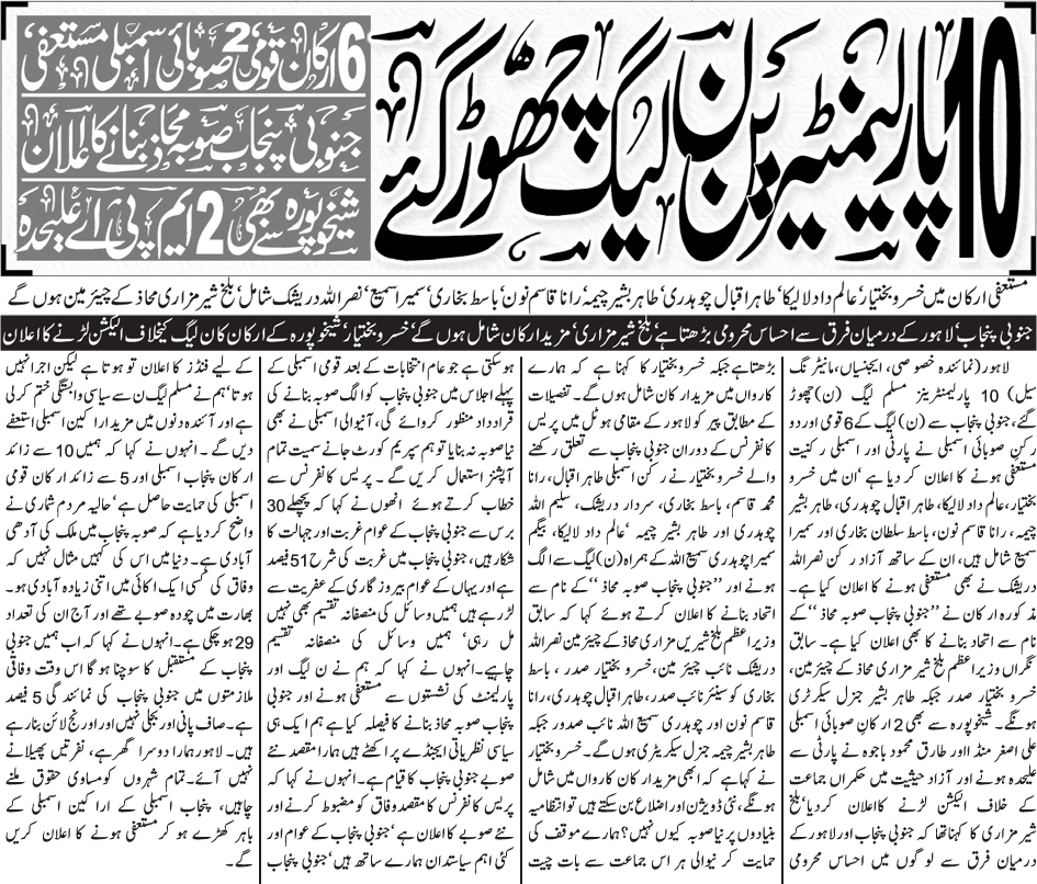 مسلم لیگ ن لا شیرازہ بکھرنے لگا، 10 پارلیمنٹیرین ن لیگ چھوڑ گئے، شیخو پوری سے بھی 2 ایم این اے نکل گئے: مزید پڑھیں