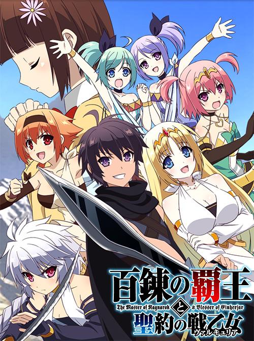 Hyakuren no Haou to Seiyaku no Valkyria | Cover DVD | 12/12 |