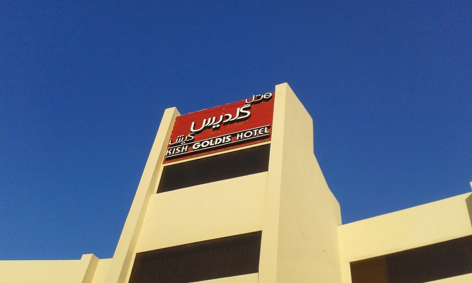 where to stay at Kish