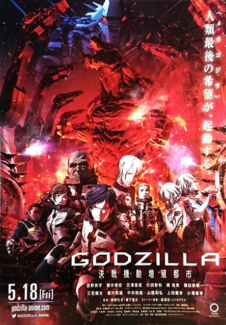Godzilla: City On The Edge of Battle (2018) 720p y 1080p WEBRip mkv Trial Audio E-AC3 5.1 ch