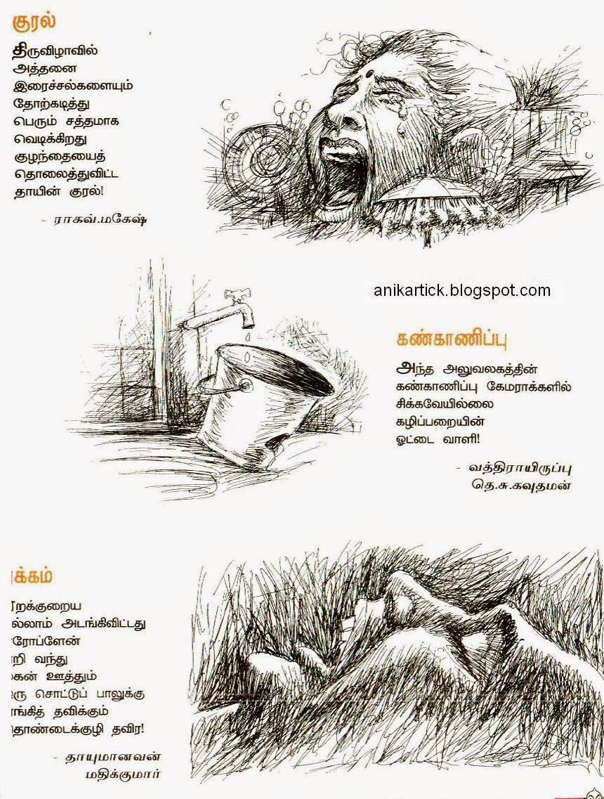 கவிதைகள் - இணையத்தில் ரசித்தவை IMAG0090