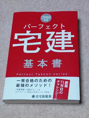 2018年版パーフェクト宅建基本書(住宅新報社)