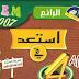 حوليات في اللغة العربية للسنة الرابعة متوسط