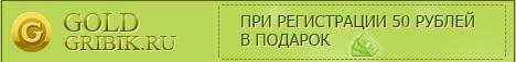 http://goldgribok.ru/?i=1555