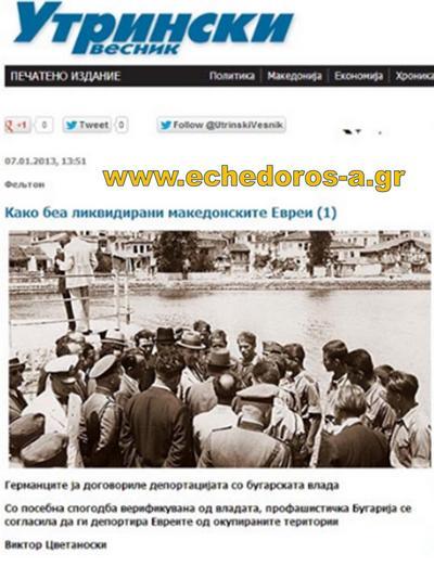 Σκόπια: «Πως οι Εβραίοι Σκοπιανοί εκκαθαρίστηκαν από τους Βουλγάρους»