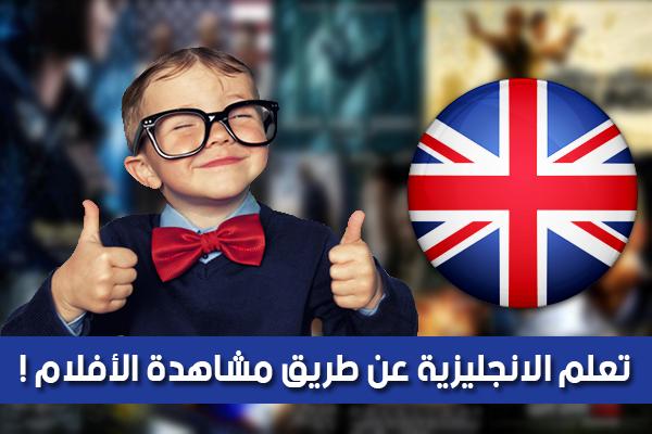 موقع جديد لتعلم اللغة الانجليزية عن طريق مشاهدة الأفلام ! (يدعم اللغة العربية)