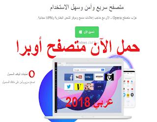 حمل الآن متصفح أوبرا بالعربي 2018