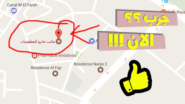 طريقة اضافة مكان على خريطة جوجل ماب بسهولة و مجانا لأبد