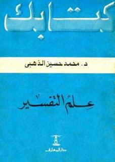 تحميل كتاب علم التفسير pdf - محمد حسين الذهبي
