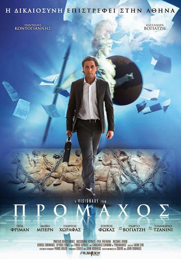 Promaxos / Πρόμαχος (2014) ταινιες online seires xrysoi greek subs