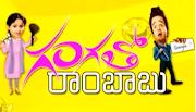 Gangatho Rambabu Serial Online