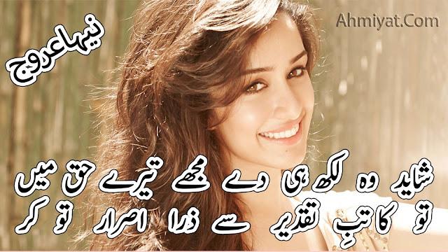 Shayd Wo likh hi dai Sad Urdu Poetry