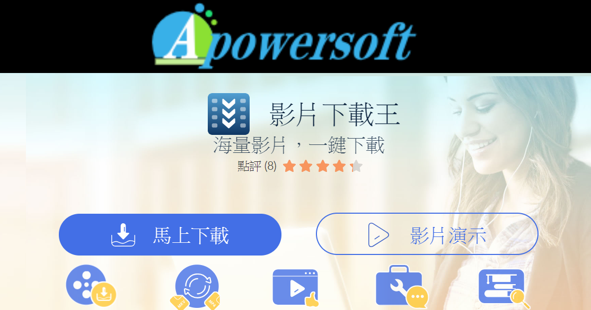 Apowersoft 影片下載王包含下載,轉檔,螢幕錄影等功能,支援眾多網站(更新 6.4.8.5版) - 逍遙の窩