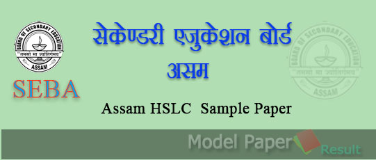 Assam HSLC model question paper 2019 - seba hslc model paper 2019