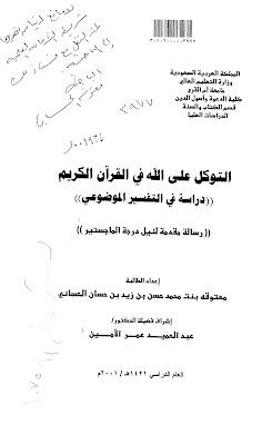 التوكل علي الله في القرآن الكريم : دراسة في التفسير الموضوعي - رسالة ماجستير