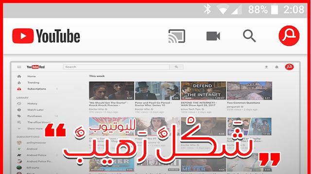 جرب الآن شكل اليوتيوب الجديد 😎 💥 تحديث خرافي 👌