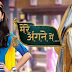 Mere Angne Mein cast, wiki, written update, serial, star plus, watch online upcoming story, serial cast, latest episode, today episode, full episode, on hotstar, latest updates, spoiler alert, latest news, song, facebook, spoilers, written update, upcoming twist, what will happen next in mere angne mein, written episode, future story, news