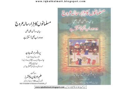 Muslmanon Ka Hazar 1000 Sala Urooj Urdu PDF Book Free Download