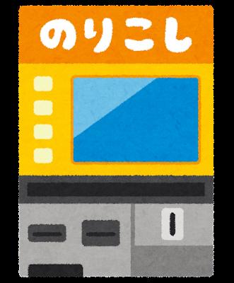 のりこし精算機のイラスト