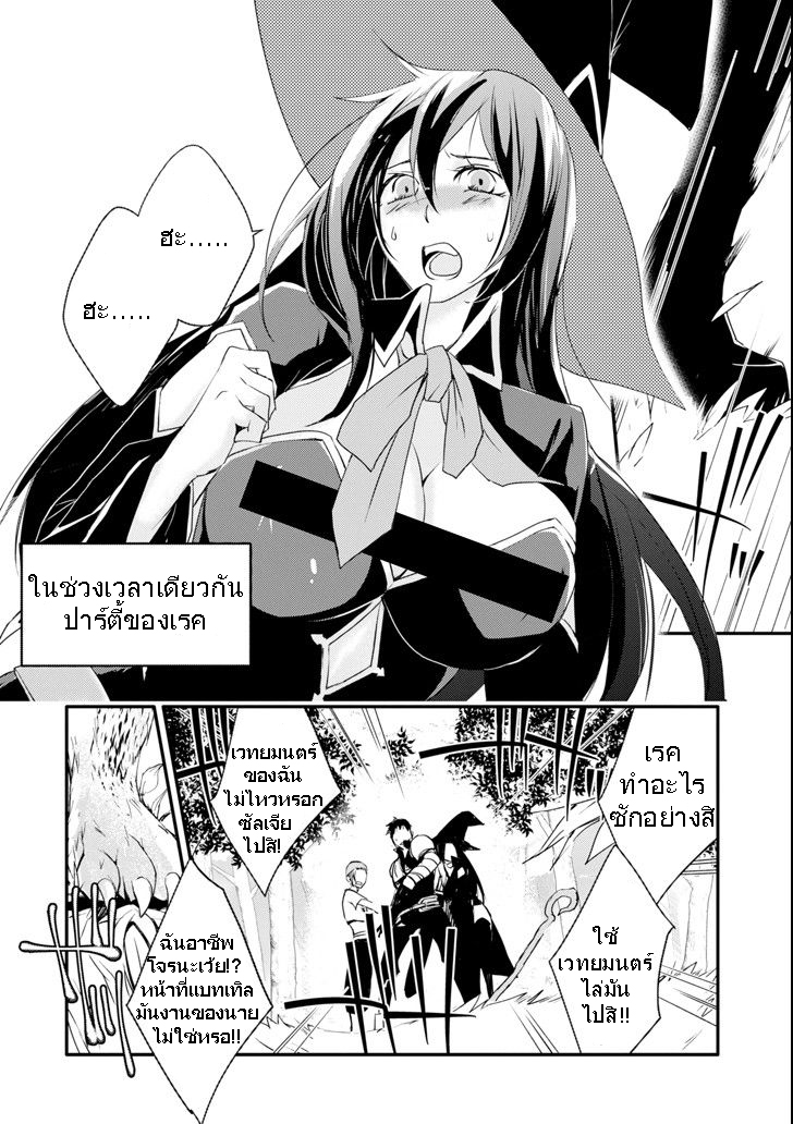 อ่านการ์ตูน MANNEN D-RANK NO CHUUNEN BOUKENSHA, YOTTA IKIOI DE DENSETSU NO KEN WO HIKKONUKU ตอนที่ 2 หน้า 8