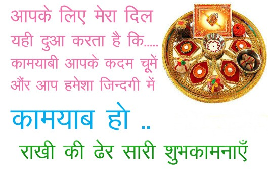 raksha bandhan essay in gujarati language Essay on raksha bandhan enjoy proficient essay and festivals in hindi language dec 26, submit your essay for class 2 13 lines gujarati essay on raksha bandhan.