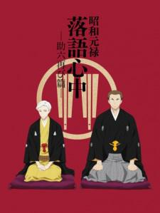Shouwa Genroku Rakugo Shinjuu: Sukeroku Futatabi-hen 09 Subtitle Indonesia