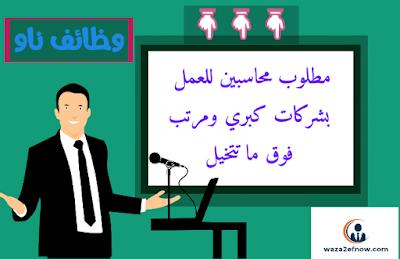 وظفني - وظائف محاسبين في مصر | وظائف ناو