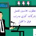 وظفني - وظائف محاسبين في مصر