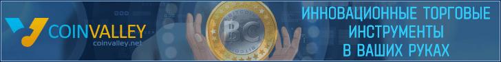Баннер Coin Valley