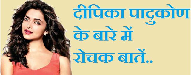 Interesting facts about Deepika Padukone in Hindi.