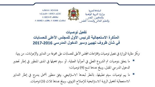 جواب وزير التربية الوطنية والتكوين المهني والتعليم العالي والبحث العلمي على هذه المذكرة الاستعجالية.
