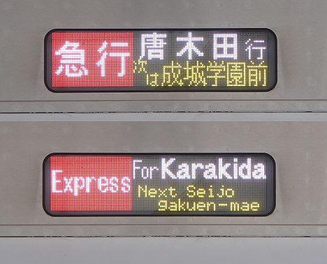 小田急電鉄 急行 唐木田行き4 E233系2000番台
