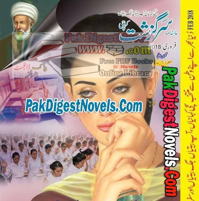 Sarguzasht Digest February 2018 Pdf Free Download