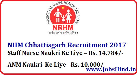 NHM Chhattisgarh Recruitment 2017