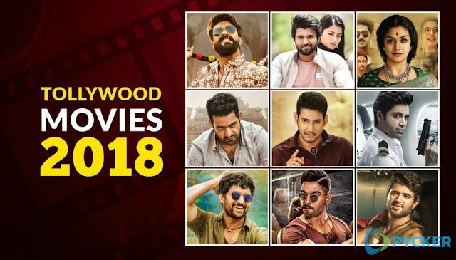తెలుగు సినిమా ప్రోగ్రెస్ కార్డ్ 2018