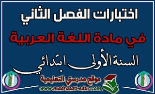اختبارات السنة الاولى ابتدائي الفصل الثاني في   مادة اللغة العربية . dzexames