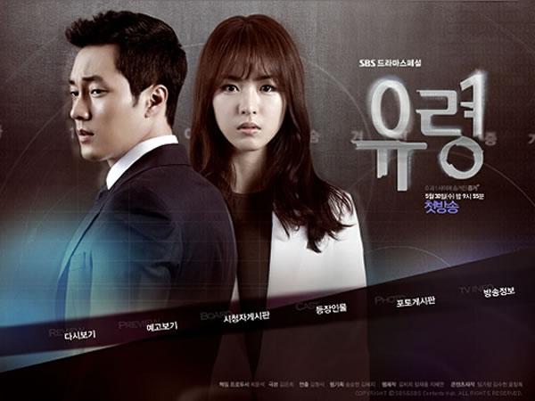 2012年韓劇 幽靈線上看