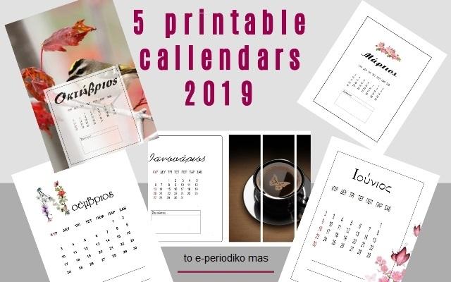 5 Ημερολόγια για το 2019 που μπορείτε να εκτυπώσετε!