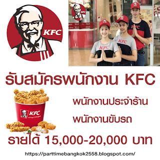 บริษัท เซ็นทรัล เรสตอรองส์ กรุ๊ป เปิดรับสมัครพนักงานร้าน KFC พาร์ทไทม์และประจำ