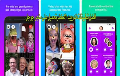 تطبيق-Messenger-Kids