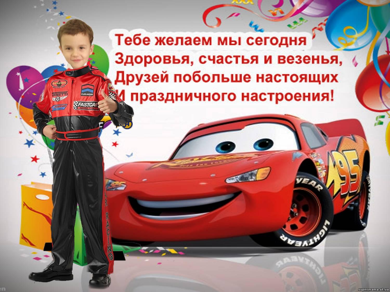Мишка, открытка мальчику с днем рождения своими словами