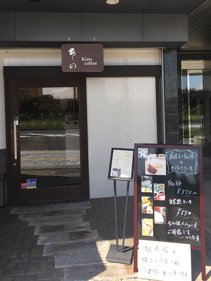 静岡県浜松にある自家焙煎珈琲のお店『きの珈琲』の外観