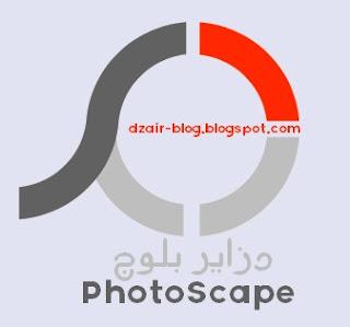 تنزيل برنامج تحرير وتعديل الصور فوتوسكيب PhotoScape 3.7