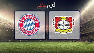 مشاهدة مباراة باير ليفركوزن وبايرن ميونخ بث مباشر 02-02-2019 الدوري الالماني