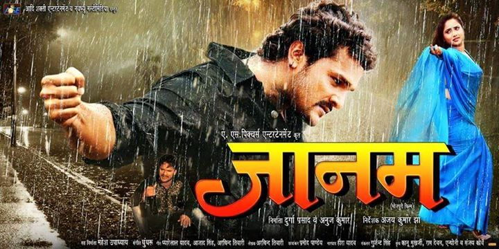 Jaanam Bhojpuri Movie (2015): Video, Songs, Poster, Release Date