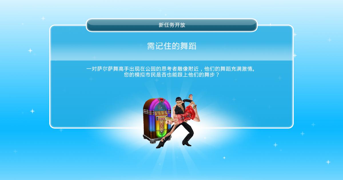 初夏的極光: 【攻略】The Sims FreePlay - 需記住的舞蹈任務(難忘之舞)