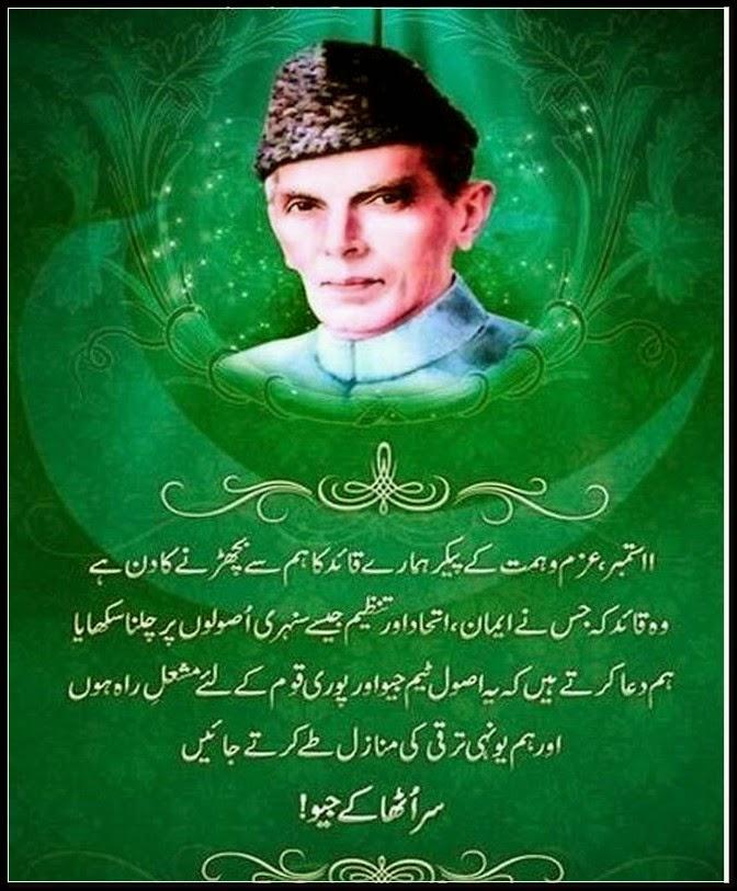 Quaid-e-Azam Muhammad Ali Jinnah Quotes.
