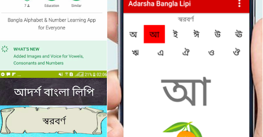 Learn Bengali Alphabets