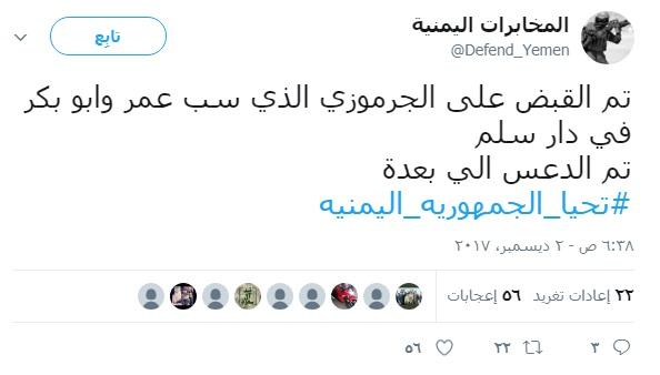 """عاجل :قوات الحرس الجمهوري تلقي القبض على شاعر الحوثيين الذي سب الصحابة """"شاهد"""""""
